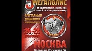 Поездка в Москву.