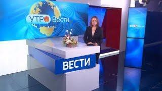 «Вести Алтай», утренний выпуск за 24 октября 2019 года