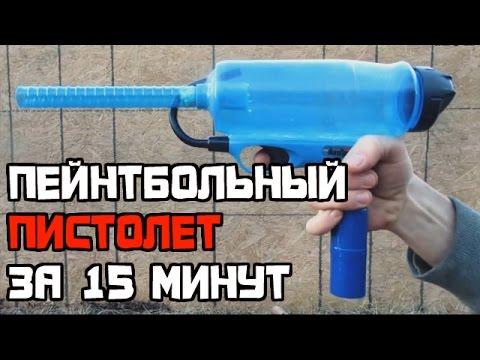 Как сделать Пейнтбольный пистолет своими руками за 15 минут. ЛайфХак.