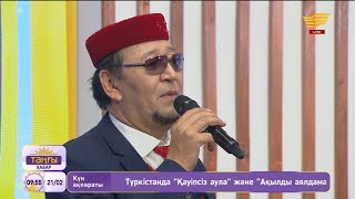 Нұрлан Әміров – «Досқа наз» (Әні: Г.Науыршаева, сөзі: М.Ордабаев)