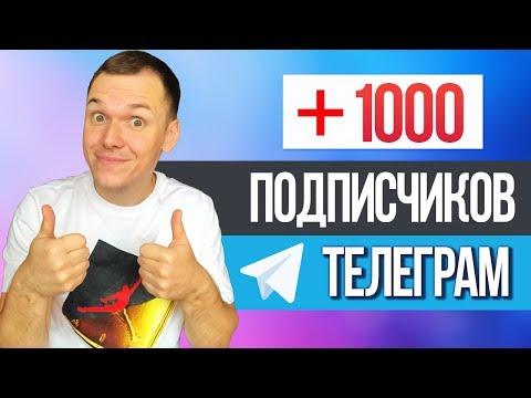 Как набрать 1000 подписчиков в Телеграм канале. Продвижение Telegram 2019