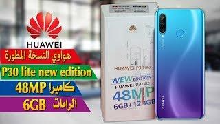 مميزات وعيوب هواوي Huawei P30 Lite New | كاميرا 48MP النسخة الجديدة