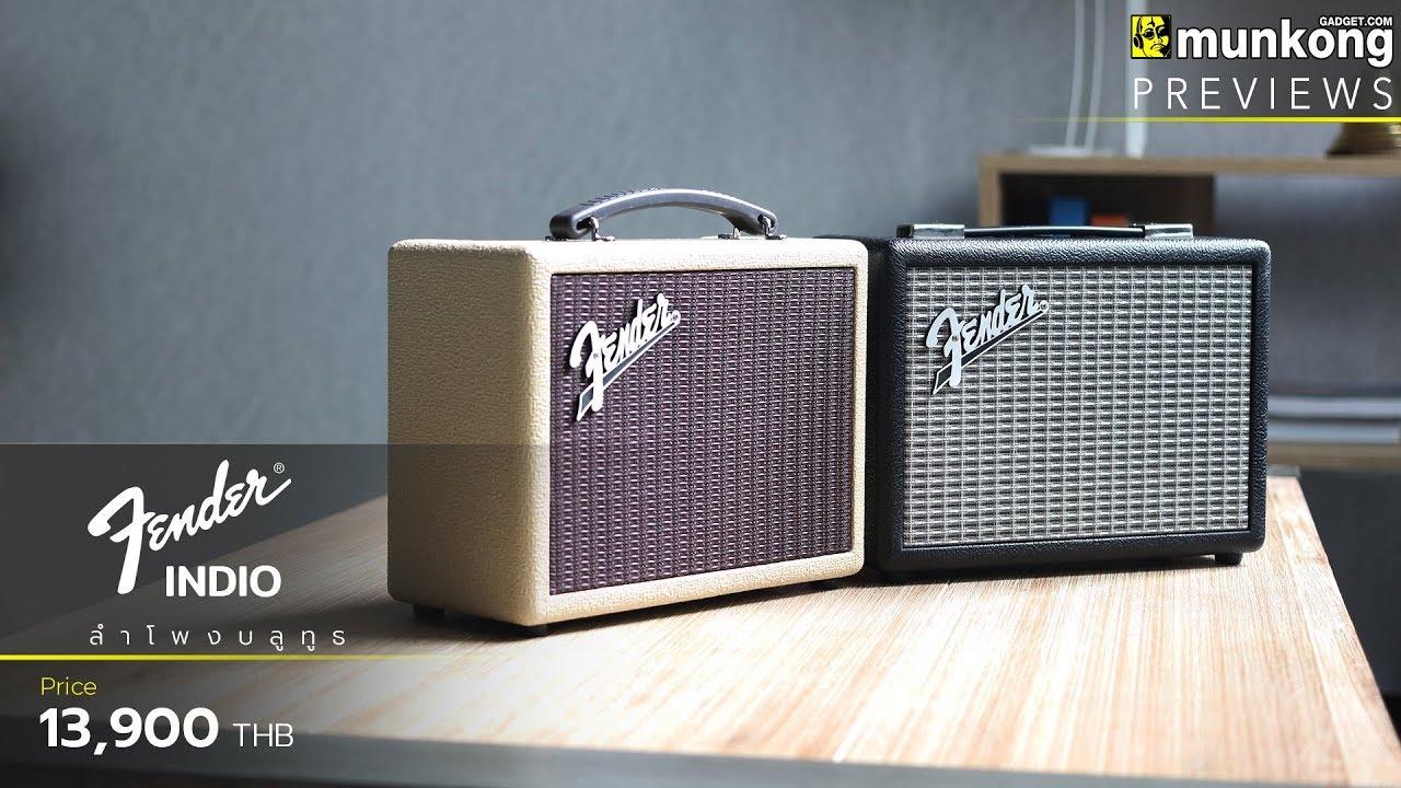 พรีวิว : ลำโพงบลูทูธ Fender Indio