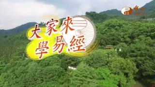 元韻法師【大家來學易經046】| WXTV唯心電視台
