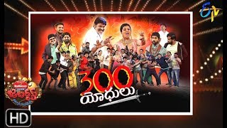 Jabardasth | 300+ Special | 14th February 2019 | Full Episode | ETV Telugu