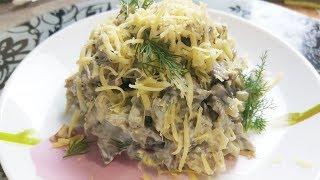 Потрясающе Вкусный Салат из Простых Продуктов Приготовьте Не Пожалеете