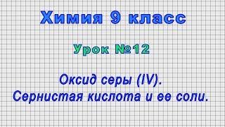 Химия 9 класс (Урок№12 - Оксид серы (IV). Сернистая кислота и ее соли.)