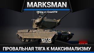 Chieftain Marksman МАКСИМАЛЬНЫЙ БЕСПОНТ в War Thunder