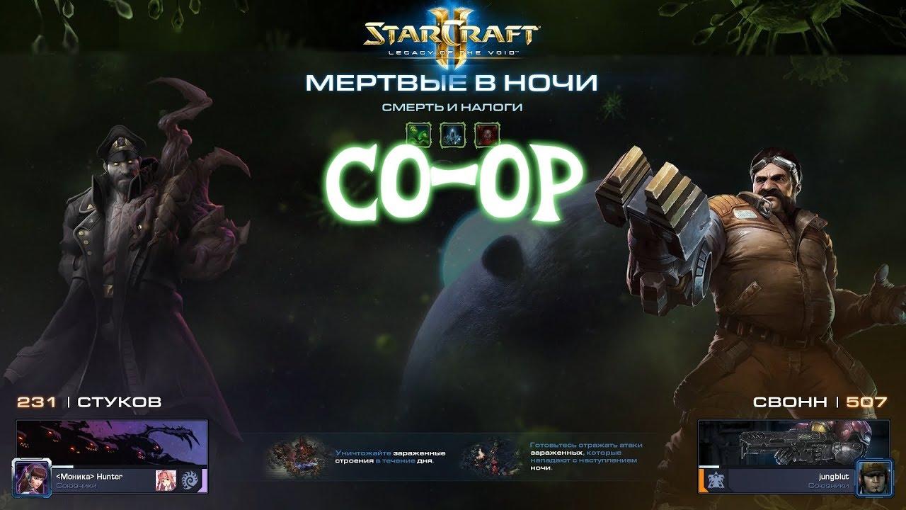 [Ч.179]StarCraft 2 LotV - Смерть и налоги (Эксперт) - Мутация недели