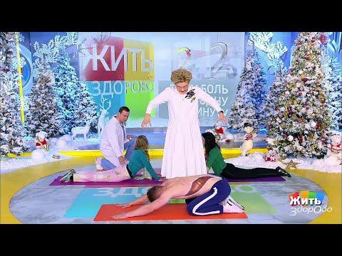 """Минута здоровья: упражнение """"кошка"""". Жить здорово! 18.12.2019"""