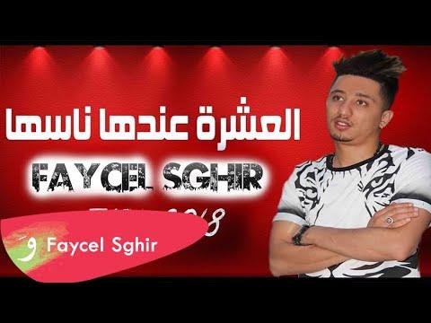 Faycel Sghir  | العشرة عندها ناسها | EXCLUSIVE Music Lyric 2018