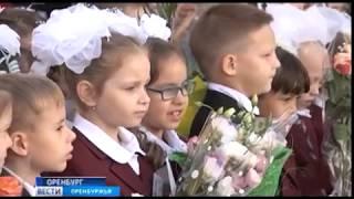 Фото Двойной праздник День знаний и новоселье отметили в новой школе №88 в Оренбурге