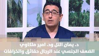 د. يمان التل ود. امير ملكاوي - الضعف الجنسي عند الرجال حقائق والخرافات