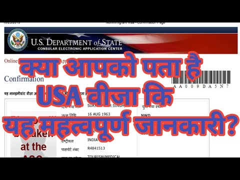 HOW TO CHECK STATUS OF YOU US VISA  ONLINE AND TRACK YOUR PASSPORT !!IMMIGRANT ! NON IMMIGRANT !!