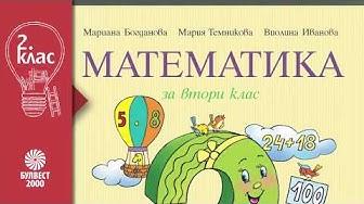 """МАТЕМАТИКА за 2. клас на издателство """"Булвест 2000"""""""