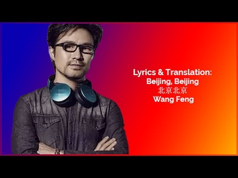 Lyrics & Translation: Beijing, Beijing 北京北京 by Wang Feng