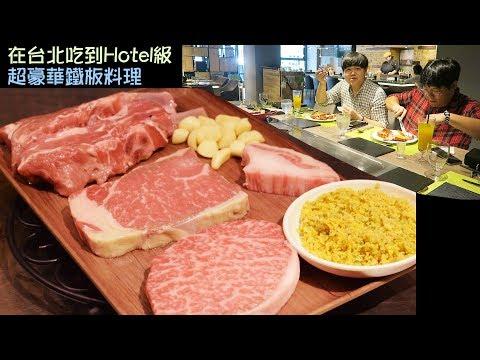 韓國人在台灣必須吃! 在台北吃到Hotel級超豪華鐵板料理