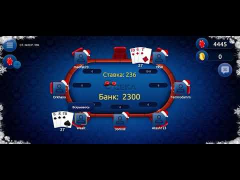 играть бесплатно игры сека в карты
