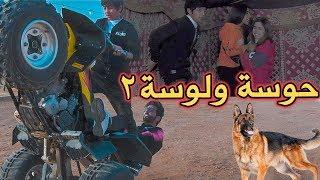 فلم سيف | حوسه ولوسه الجزء 2  ( 2019 ) 🎬😂