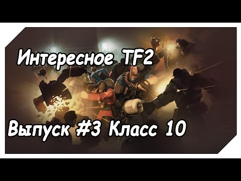 Team Fortress 2 пасхалки #3 (Все тайны Десятого класса)