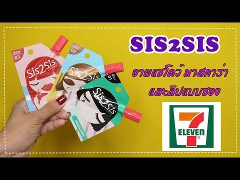 [Review] Sis2Sis อายแชโดว์ มาสคาร่า ลิปแบบซอง l Aimmerose Channel
