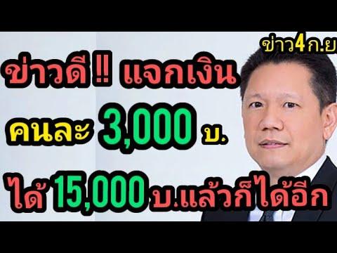 เฮทั่วประเทศ!! แจกเงินคนละ3000บาท เคยได้เงินเยียวยา15000บาทแล้วก็ได้3000บาทอีก!!
