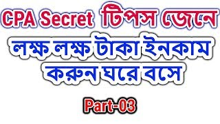 Secret CPA Bangla Tutorial | Free Chatting For CPA Offer Sell [Part-3]