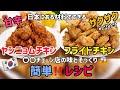 韓国料理レシピ)韓国の人気出前料理【ヤンニョムチキンとフライドチキン】本格的&簡…