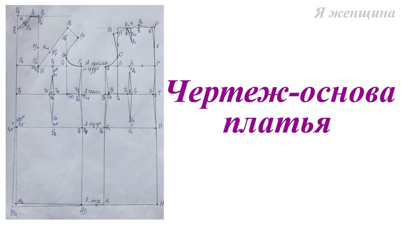 1855bcdc04470ae Построение чертежа платья. Урок №27 - YouTube