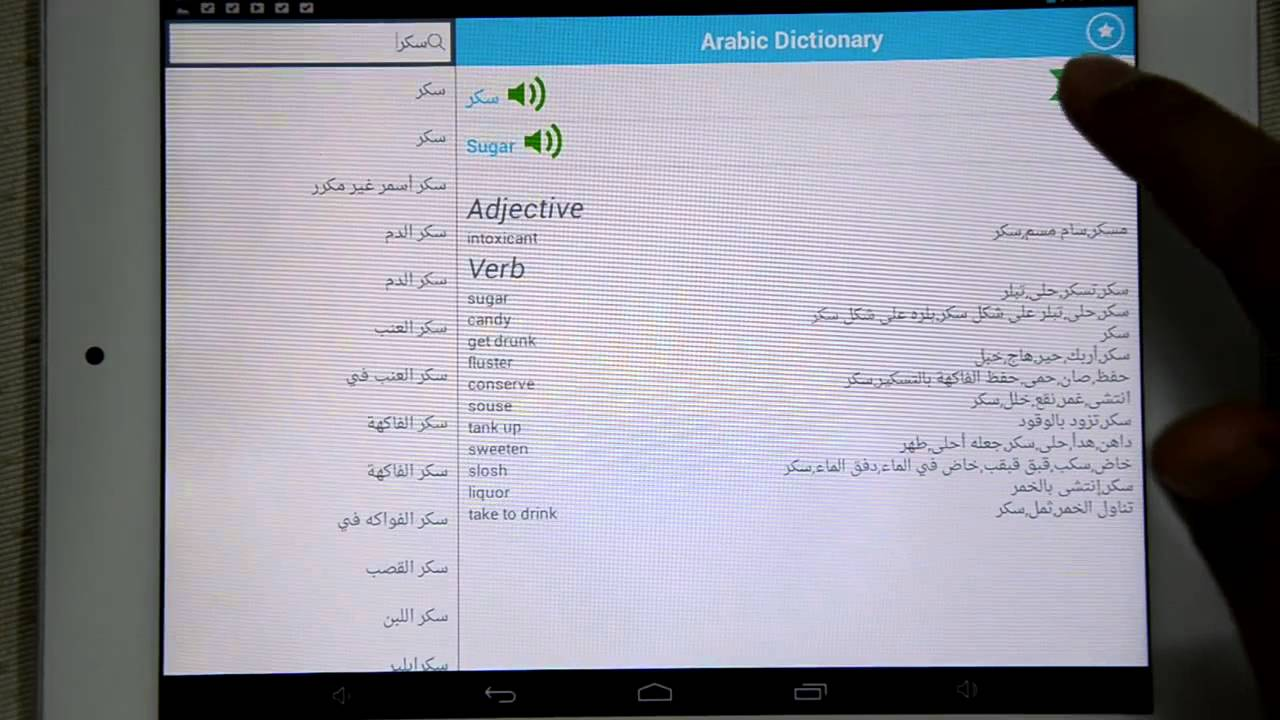 dictionary english to arabic google