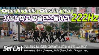 [Kpop In Public] 222Hz 신촌 버스킹 Dance Cover   서울대학교 방송댄스동아리