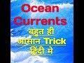 Ocean Currents याद करें बहुत आसान Trick से👍👍👍
