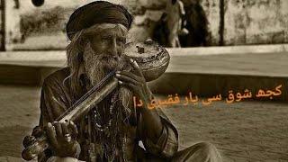 Kuch Shoq Si yaar faqiri Da kuch Sanu Maran da shoq Ve si by Nadeem Bhai