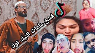 اقوي فشخ من محمد سامي لعاهات التيك توك (الجزء ١٥ ) رساله مهمه لحواجب شيري هانم