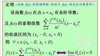 徐小湛《高等数学》第132讲  函数展开成幂级数1