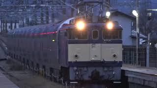 先月に続き、令和2年1月も続けて運行!E26系団体列車「カシオペア信州」号。(警笛あり)