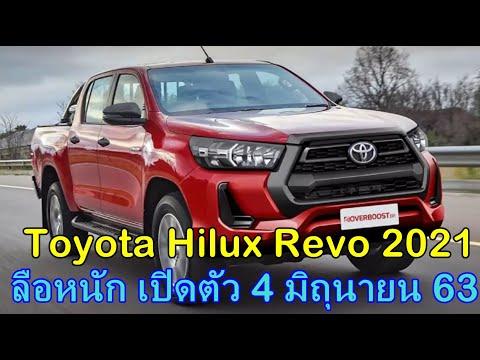 โตโยต้ารีโว่ 2020-2021 4 มิ.ยนี้มาแน่ Toyota Revo 2020-2021 หล่อมากโฉมนี้