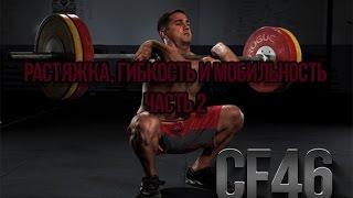 CF46 - растяжка, гибкость и мобильность в кроссфите и тяжелой атлетике Часть 2(Растяжка, гибкость и мобильность в кроссфите и тяжелой атлетике . Видео получилось объёмным, и чтобы сильно..., 2015-09-13T04:21:53.000Z)