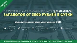 Видео курс делай деньги от Владимира Власова Рабочие кейсы и схемы Заработка