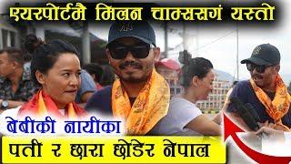 बबीकि नयिका  पति र छोरा छोडेर नेपाल , एयरपोटमै  मिलन चाम्स  भयो यस्तो || Kabita Gurung