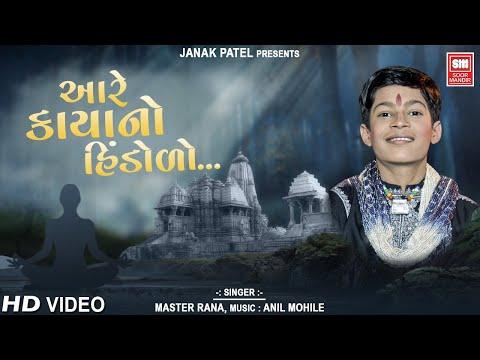 Aare કાયાનો હિંડોળો  : Master Rana : SuperHIT Bhajan : Soormandir (Devotional Gujarati)