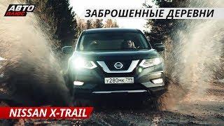 Заброшенные места. Покоряем Костромскую область, Чухлому, на Nissan X-Trail | Маршрут построен