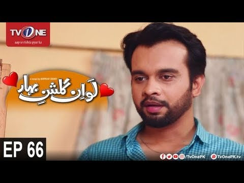 Love In Gulshan E Bihar - Episode 66 - TV One Drama - 25th October 2017