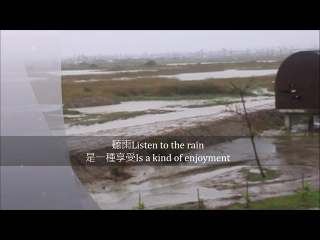 茄萣濕地…-浪漫的聽雨時節Qieding Wetland...-Romantic Season of Listening to Rain