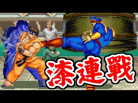 [漆連戰] Ryu(リュウ) vs M.Bison(ベガ) - SUPER STREET FIGHTER II X