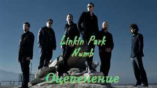 Linkin Park - Numb (на русском)
