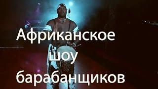 Скачать Африканское шоу барабанщиков КРАСИВАЯ танцевальная группа шоу барабанщиков