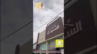 تغطية افتتاح فرع السنيدي بخميس مشيط