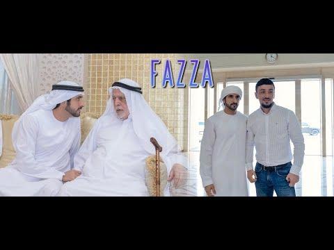 Sheikh Hamdan (فزاع 𝙁𝙖𝙯𝙯𝙖)offers Condolences On Death Of Saif Ahmad Al Ghurair & Dubai 28/8/19