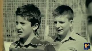 جديد  |  السلام عليك ياحجة الله في أرضه  |  المنشد الإيراني علي فاني